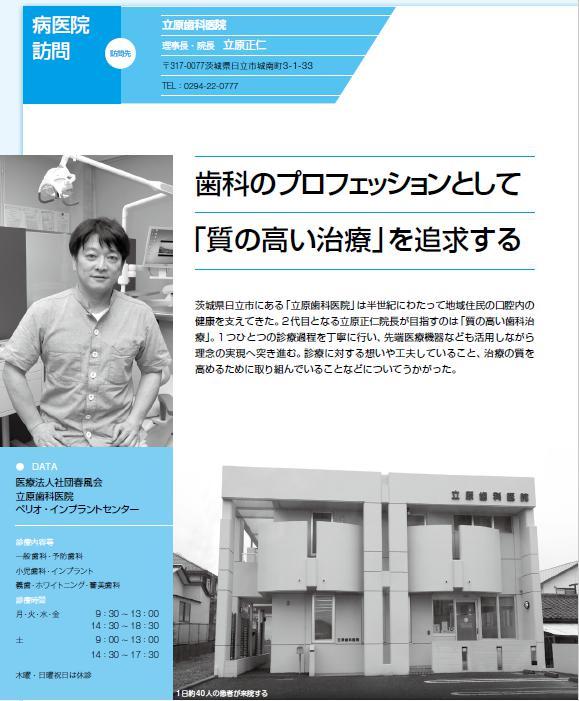 「TKC医業経営情報」